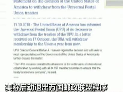 美国宣布启动退出万国邮政联盟程序