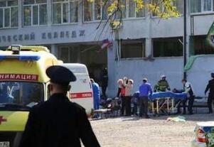 克里米亚校园爆炸案:嫌犯自杀 动机不明
