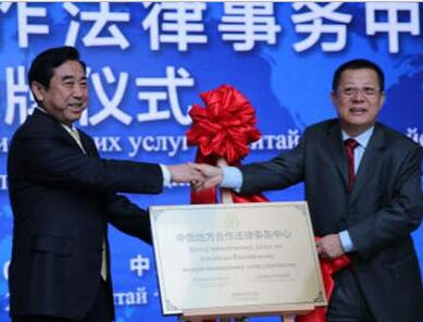 全省首个中俄地方合作法律事务中心青岛揭牌