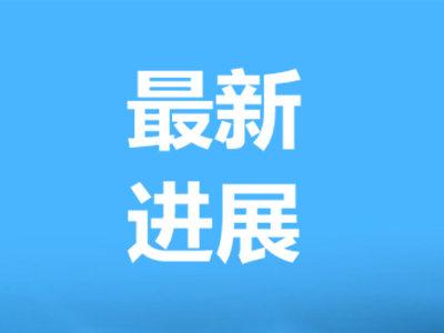 青岛多所学校最新进展:山东头片区规划54班制学校