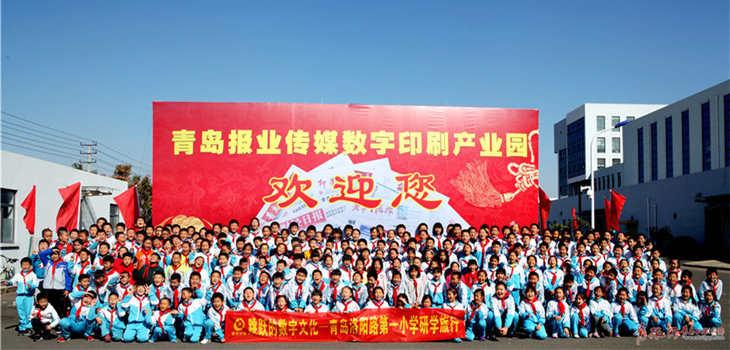 """青岛报业传媒数字印刷产业园迎来""""研学团"""""""
