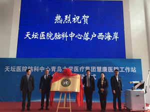 北京天坛医院脑科中心专家工作站在青岛成立