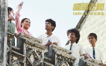 """《嗝嗝老师》印度电影为何一次次""""点石成金"""""""