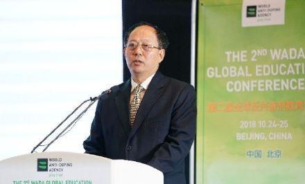 第二届全球反兴奋剂教育大会在京召开