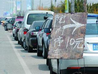 青岛10月价格举报热点发布 停车和物业服务居前两位