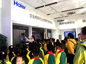 参观海尔互联工厂让孩子们插上科技梦想的翅膀