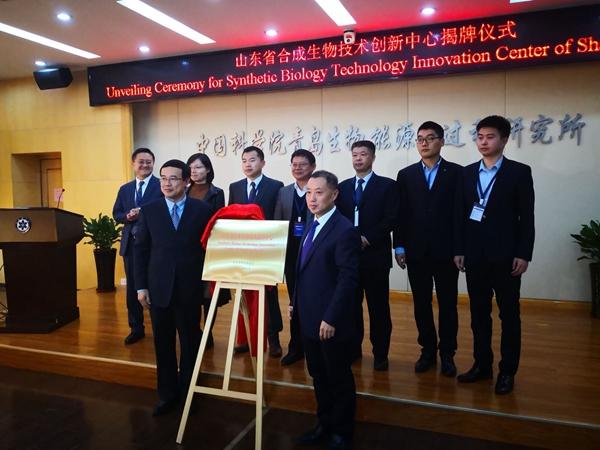 青岛将建合成生物技术创新中心 目前处于筹建期