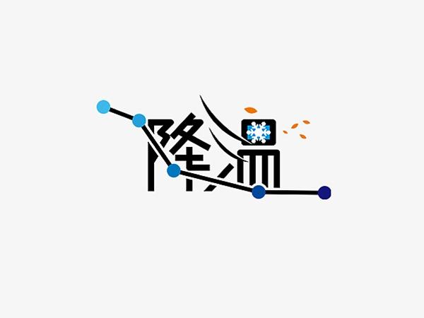 """阵雨+大风+降温,青岛今冬气温将首次""""破零""""!"""