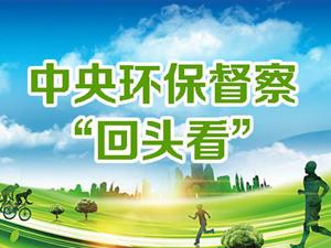 中央生态环保督察组交办青岛第十三批群众信访件