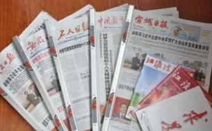 中宣部部署2019年度党报党刊发行工作