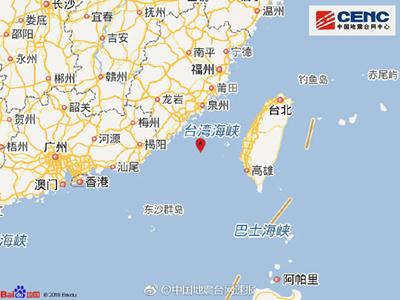 台湾海峡发生6.2级地震 震源深度20千米