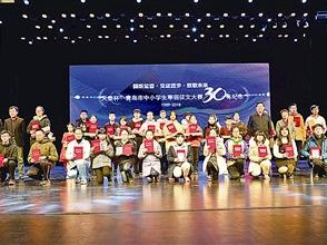 青岛市中小学生寒假征文30周年纪念活动举行