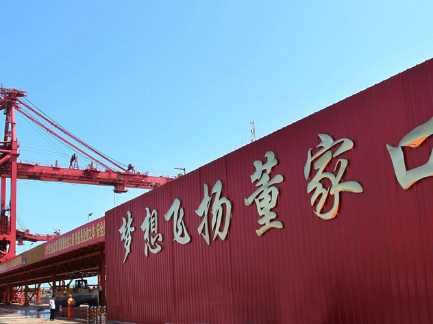 牵手董家口!巴西石油首次与中国港口签订长期合作协议