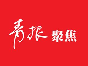 【青报聚焦】建行牵手海尔共建普惠平台
