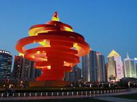 青岛五部门解读惠民惠企政策 最高单项奖励1亿元