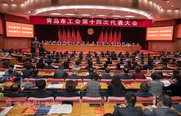 昨日下午,青岛市工会第十四次代表大会在市级机关会议中心举行。杨志文 摄_副本.jpg