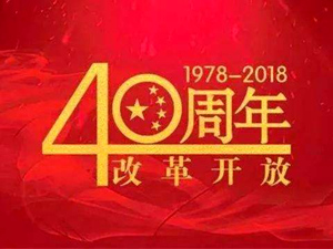 我们为创造奇迹的中国人民感到无比自豪