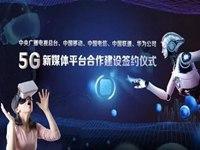 首个国家级5G新媒体平台开建