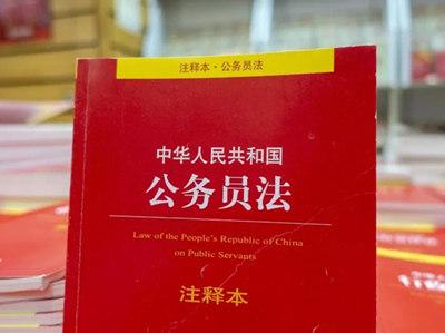 """公务员法首次修订:""""非领导职务""""表述将成历史"""
