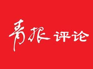 青岛日报评论:坚持和加强党的领导 提高经济工作能力水平