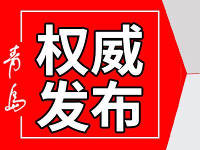 青岛市人民代表大会常务委员会关于接受胡辛辞职请求的决定