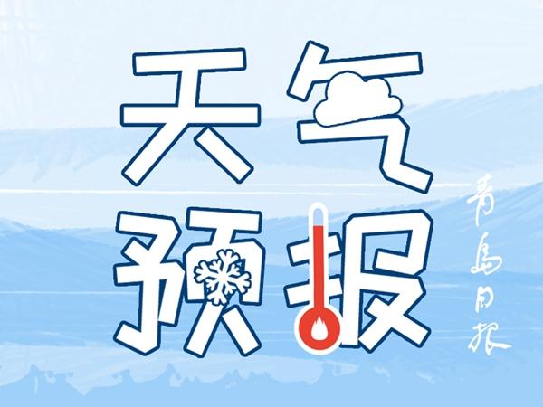 """本周末两天青岛持续有雨雪""""光顾"""" 下周一最低温-8℃"""