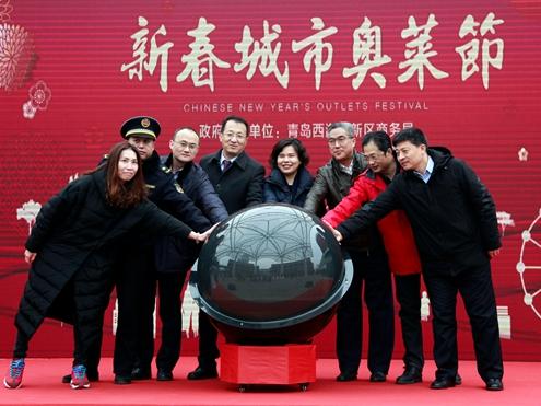 为新区商业发展缔造标杆!西海岸新春城市奥莱节启幕