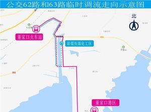 出行注意!今天起,青岛这3条公交线路运行有调整