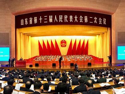 快讯〡山东省十三届人大二次会议开幕