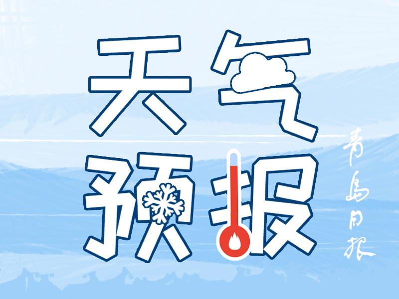 """注意!青岛发布""""结冰+大风""""双预警 今天局部有小阵雪"""