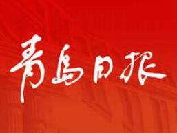 青岛日报系列评论⑥〡扎实抓好干部队伍建设