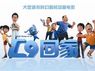 首部青岛原创科幻动画电影《C9回家》拟暑期档上映