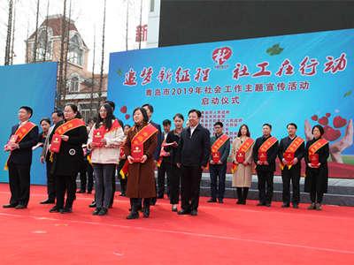今日国际社工日 青岛社会工作从业人员已突破2万人