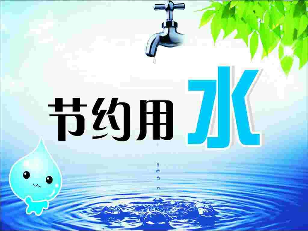 全国首批65个节水型社会建设达标县(区)名单:即墨区上榜
