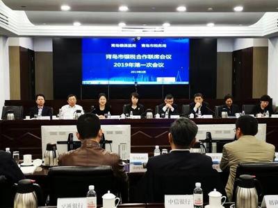 """青岛""""银税互动""""已覆盖32家银行 5000多户纳税人受益"""