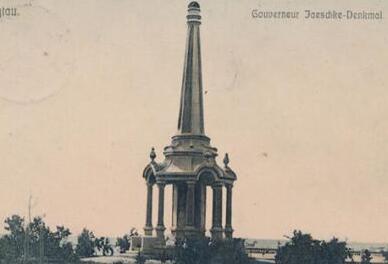 1923年:胶澳督办公署下发通知办庆典