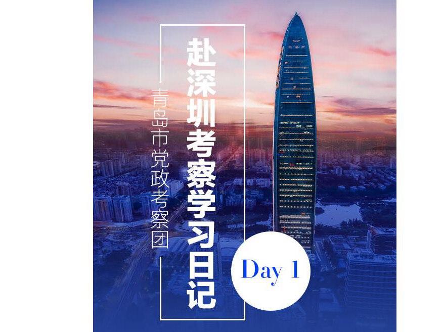 图解〡青岛市党政考察团深圳学习日记 Day1