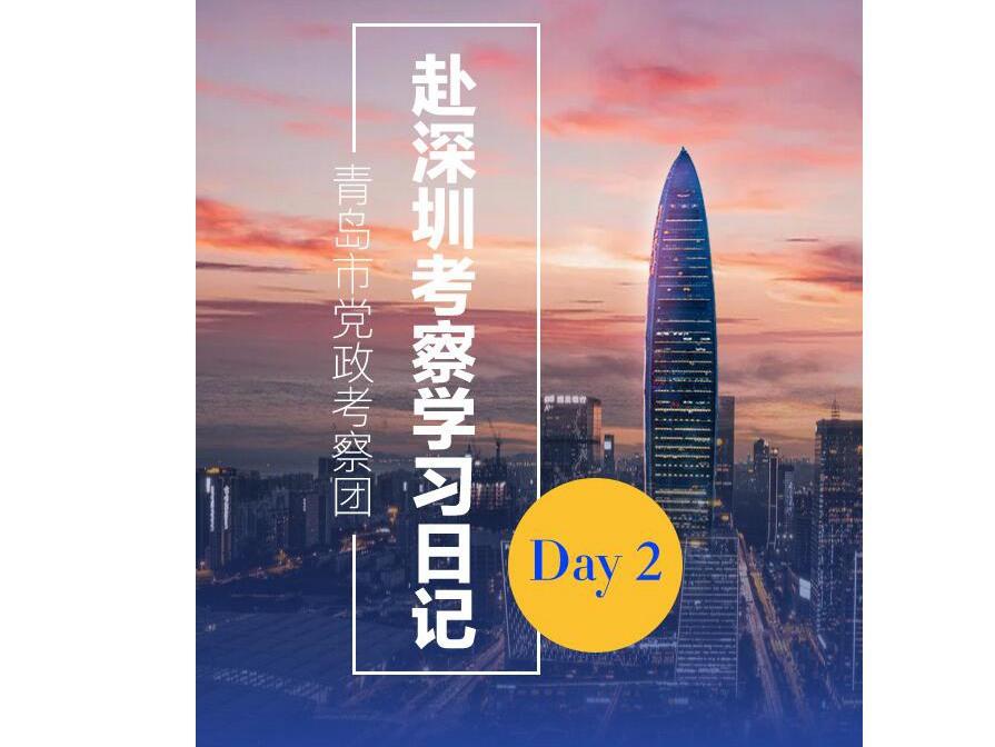 一图读懂〡青岛市党政考察团赴深圳考察学习日记Day2