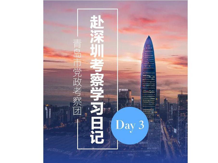 一图读懂〡青岛市党政考察团赴深圳考察学习日记Day3