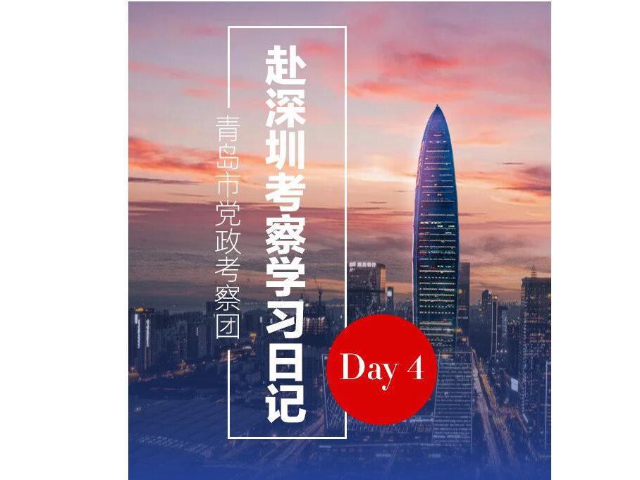 一图读懂〡青岛市党政考察团赴深圳考察学习日记Day4