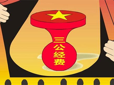 """中央部門""""三公""""預算再壓縮 重點民生領域投入增加"""
