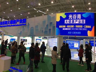 助力万亿级产业集群 武汉光谷南大健康产业园启动