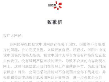 视觉中国被天津网信办约谈后道歉:自愿关闭网站整改