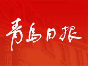 青島日報社自薦參加第29屆中國新聞獎評選作品公示