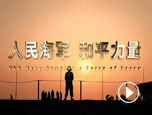 超燃!人民海军最新形象宣传片震撼发布