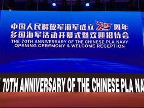 人民海军70年多国海军活动开幕式暨欢迎招待会举行