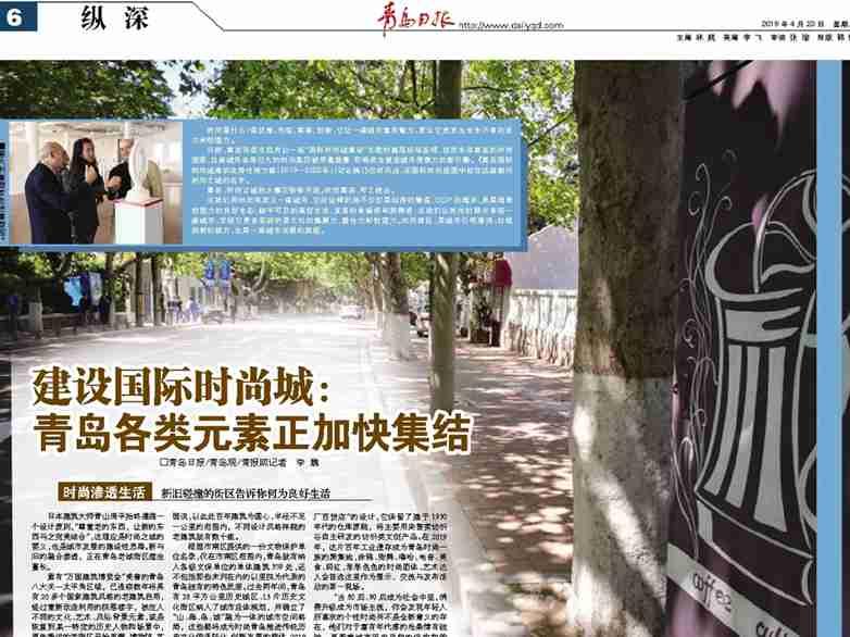 青报纵深〡建设国际时尚城:青岛各类元素正加快集结