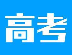 """山東高考堅持""""3+3""""方案 8省市采用""""3+1+2""""方案"""