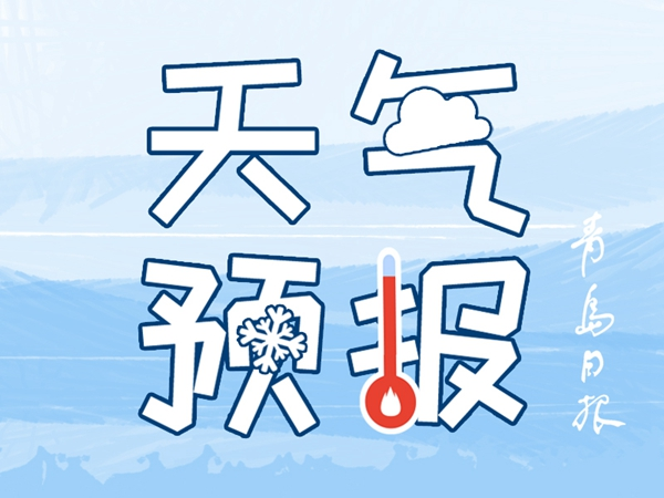"""最低溫2℃!青島未來三天""""涼涼"""" 大風藍色預警發布"""