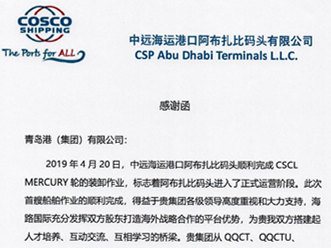 青島港收到一封來自阿布扎比感謝信,寫了啥?